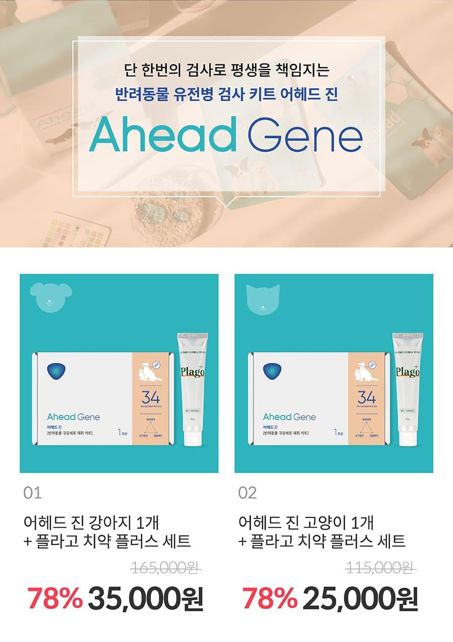 핏펫 어헤드 진 유전병 검사 키트-상품이미지-0