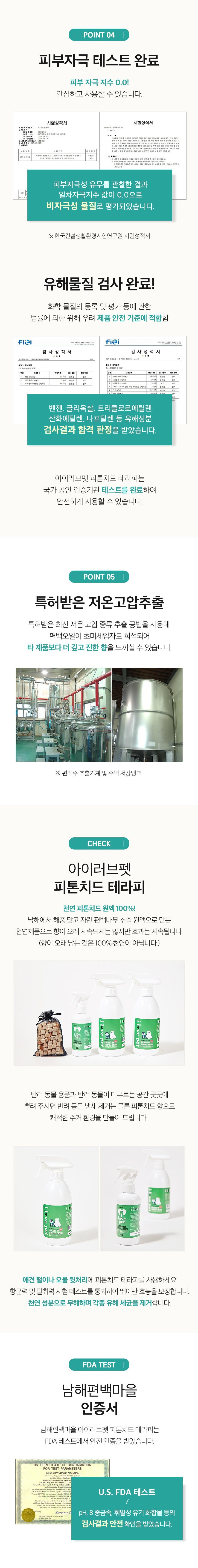 남해편백마을 아이러브펫 탈취제 (200ml)-상품이미지-3