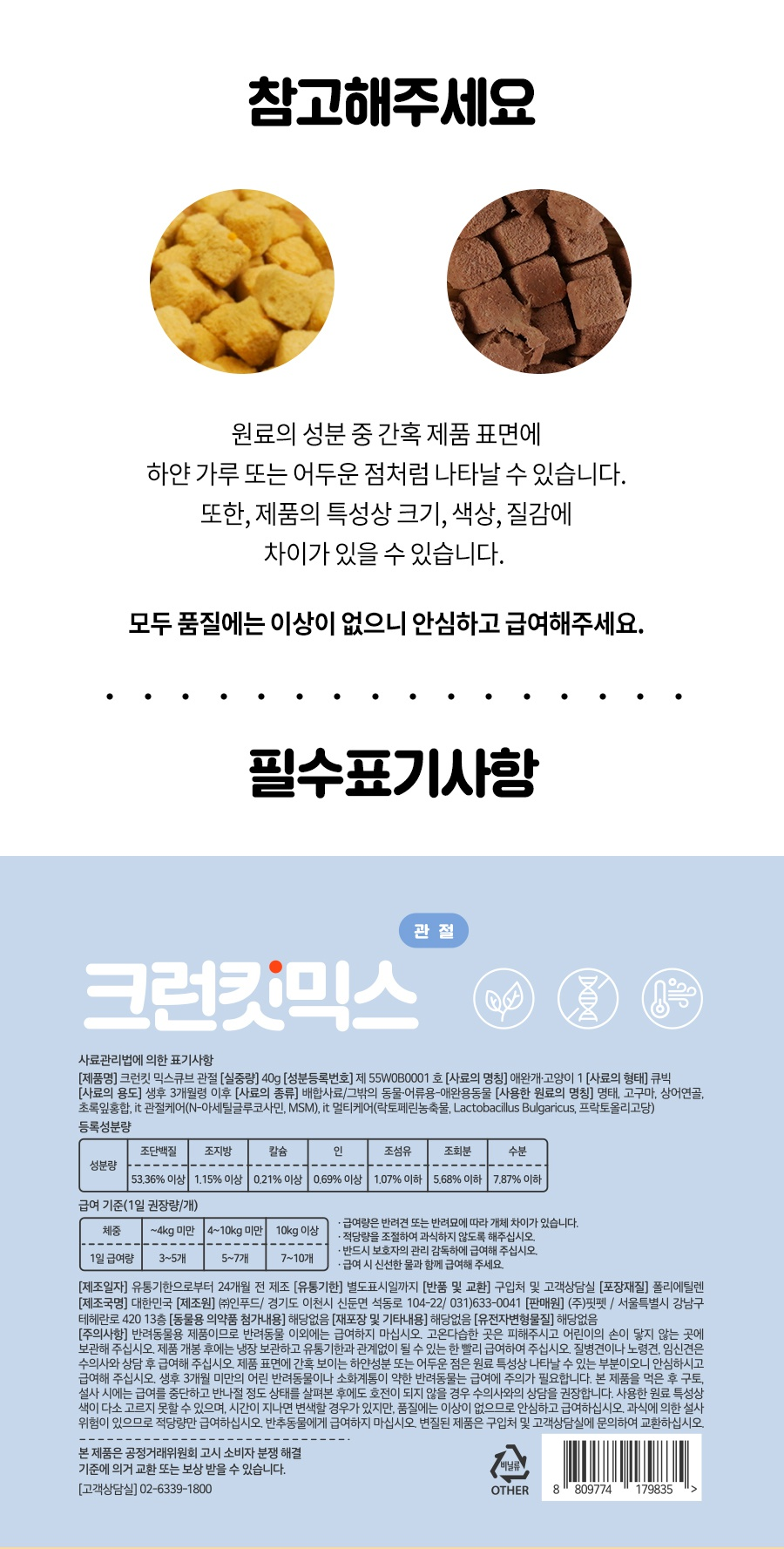 [리뉴얼] 크런킷 믹스큐브 피부/면역/비만/관절/요로 (40g)-상품이미지-14