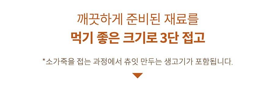 [EVENT] it 츄잇 만두 (닭/오리/칠면조)-상품이미지-23