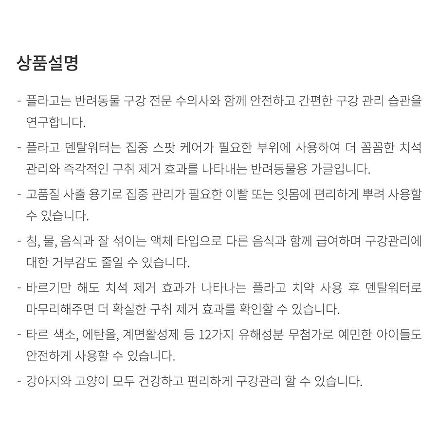 [EVENT] 플라고 덴탈워터 (100ml)-상품이미지-1