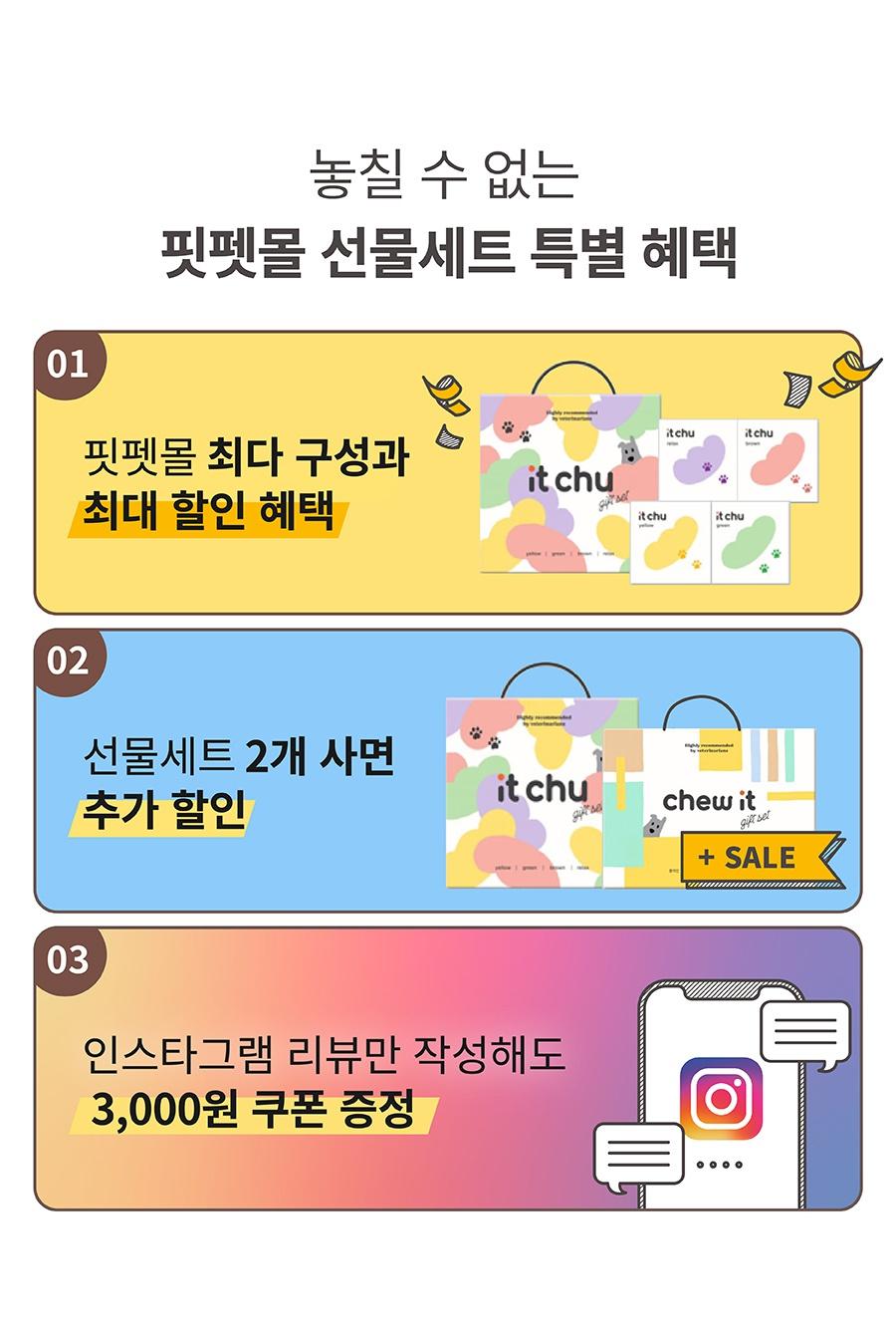 it 츄잇 선물세트 (200g)-상품이미지-4
