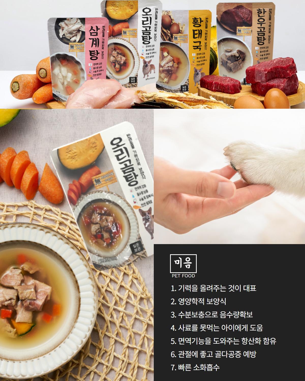 미음펫 한우곰탕 (100g)-상품이미지-12