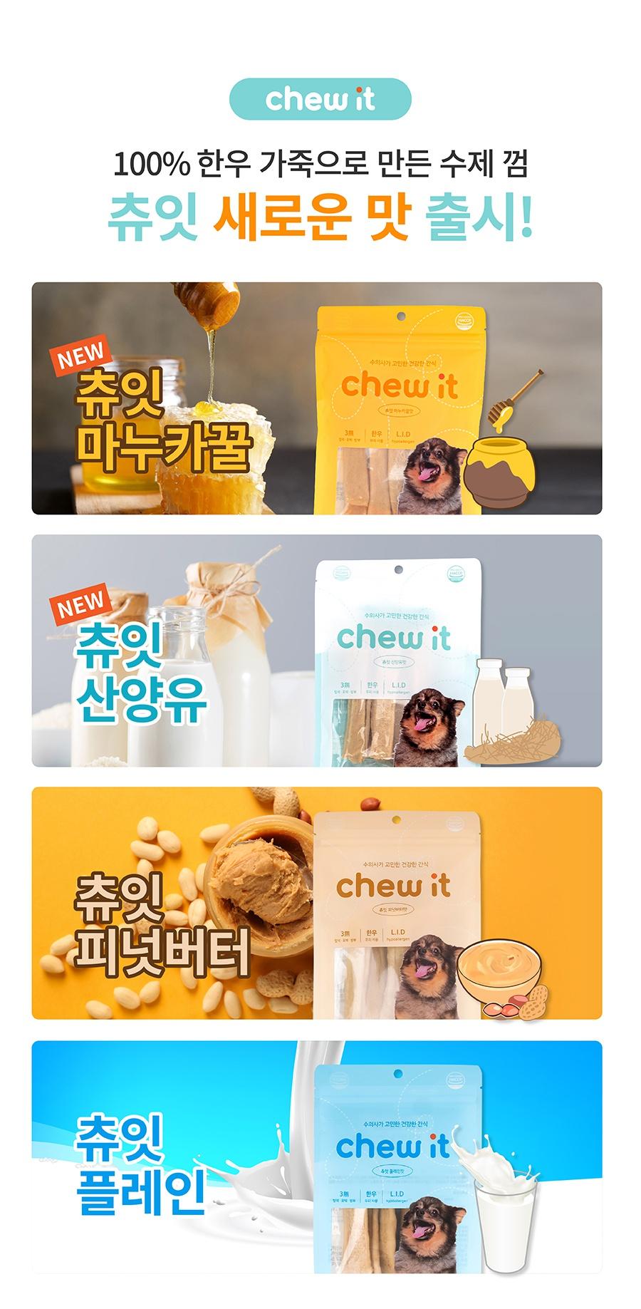 [오구오구특가]it 츄잇 산양유 (3개세트)-상품이미지-1