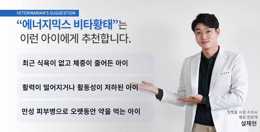 에너지믹스 비타황태 종합영양제 (2g*20포)-상품이미지-0