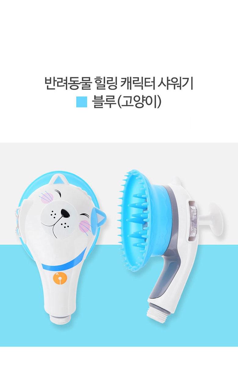 반려동물 힐링샤워기 강아지 캐릭터 (그린)-상품이미지-1