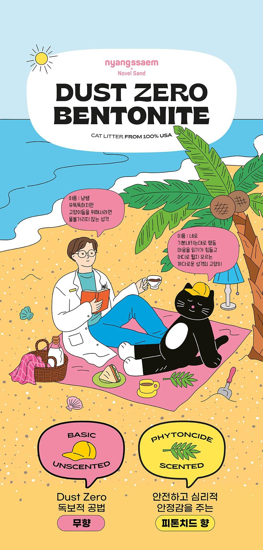 냥쌤 더스트제로 벤토나이트 모래 6kg (무향/피톤치드향)-상품이미지-3