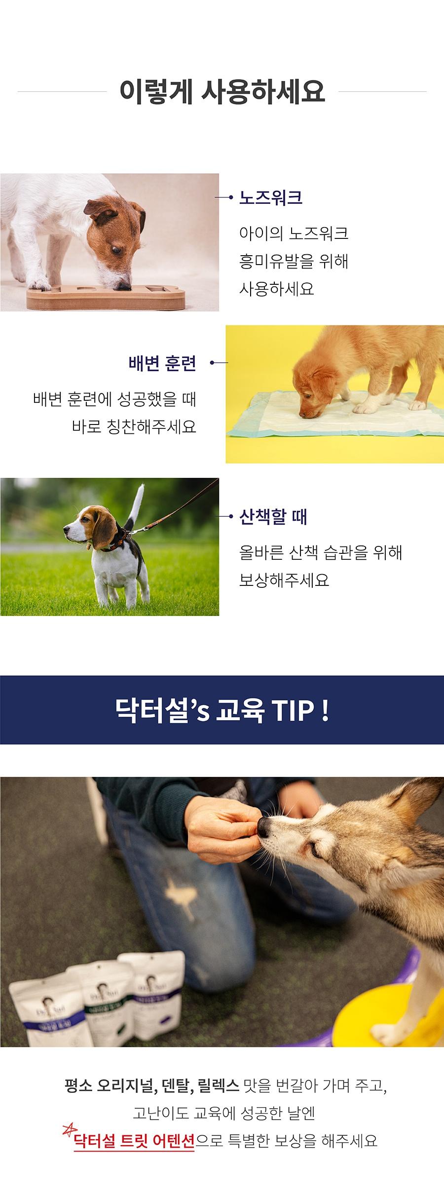 [EVENT] 닥터설 트릿-상품이미지-6