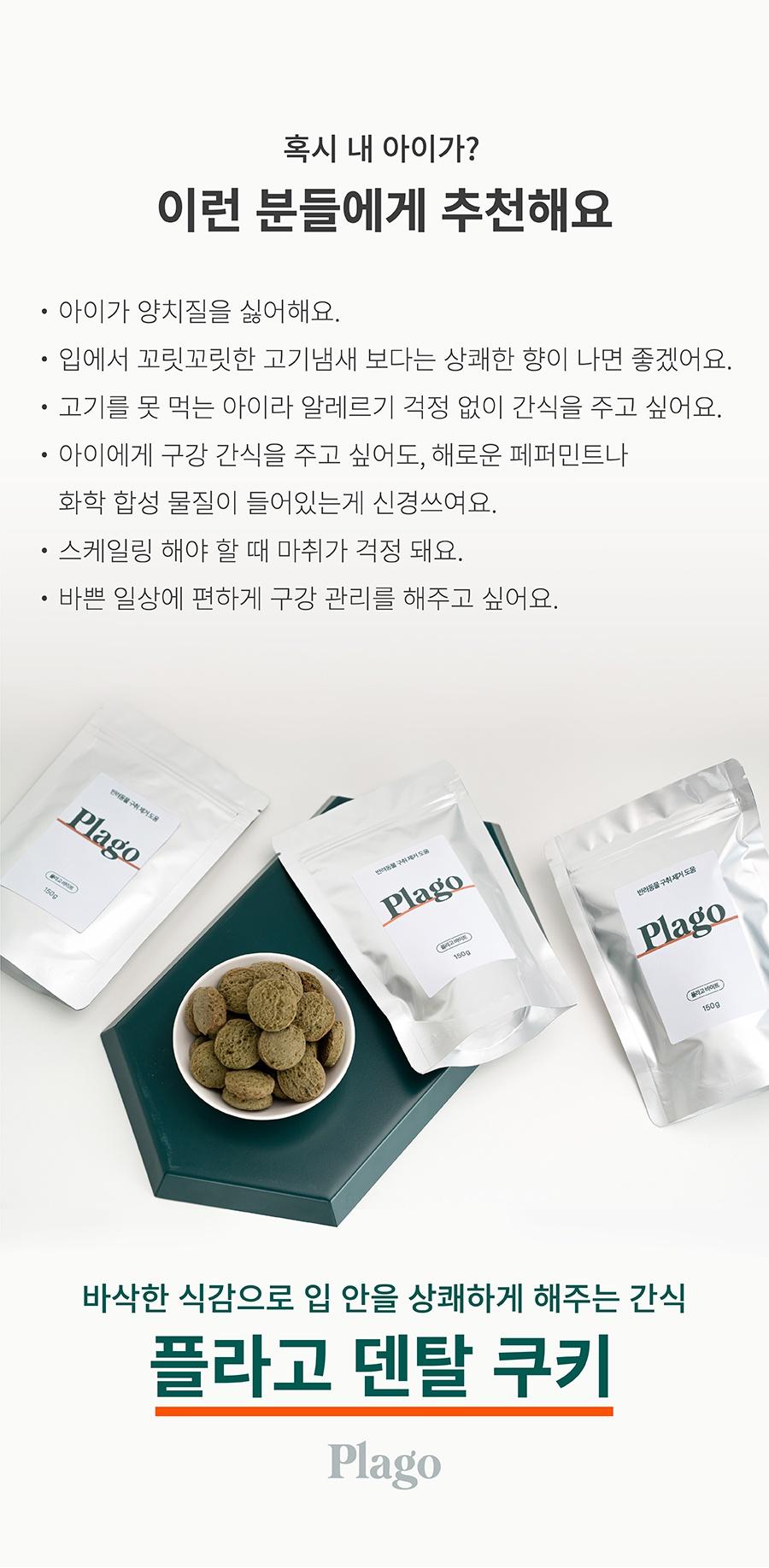 플라고 덴탈 쿠키 (150g)-상품이미지-3