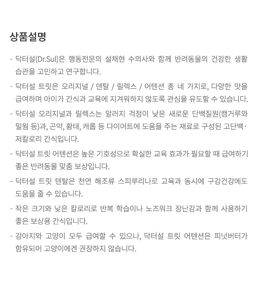 [EVENT] 닥터설 트릿-상품이미지-0
