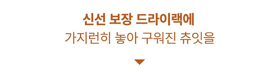 it 츄잇 만두 (닭/오리/칠면조)-상품이미지-25